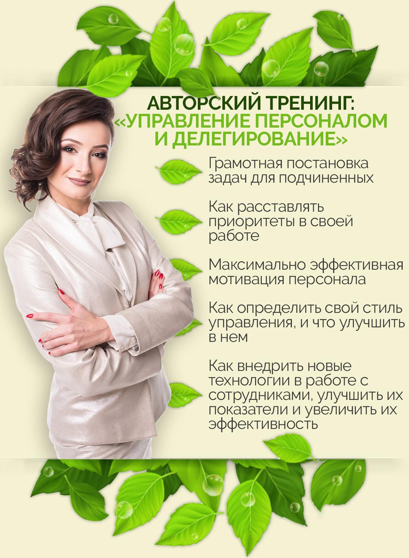 Управление персоналом и делегирование зеленая без цены